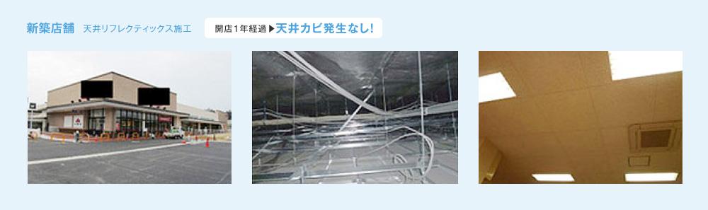 天井リフレクティックス施工新築店舗|天井カビ発生なし!開店1年経過▶