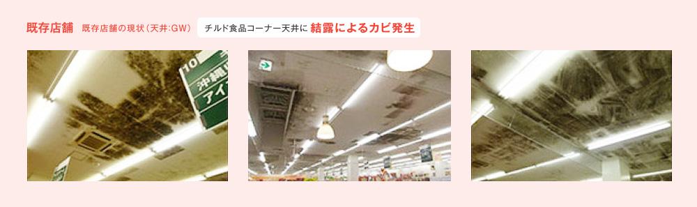 既存店舗の現状(天井:GW)既存店舗|結露によるカビ発生チルド食品コーナー天井に