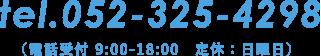 tel.052-325-4298